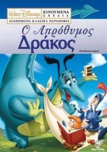 DISNEY ΚΛΑΣ ΚΙΝ ΣΧΕΔΙΑ VOL 6 Ο ΑΠΡΟΘΥΜΟΣ ΔΡΑΚΟΣ DVD