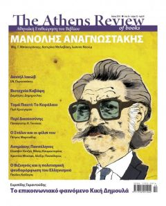 THE ATHENS REVIEW OF BOOKS ΤΕΥΧΟΣ 52