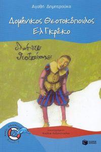ΔΟΜΗΝΙΚΟΣ ΘΕΟΤΟΚΟΠΟΥΛΟΣ ΕΛ ΓΚΡΕΚΟ