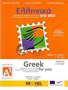 ΕΛΛΗΝΙΚΑ ΓΙΑ ΣΑΣ GREEK FOR YOU (ΑΓΓΛΙΚΑ) CD ΑΡΧΑΡΙΟΙ Α1