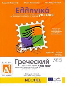 ΕΛΛΗΝΙΚΑ ΓΙΑ ΣΑΣ (ΡΩΣΙΚΑ) CD ΑΡΧΑΡΙΟΙ Α1