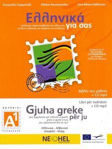 ΕΛΛΗΝΙΚΑ ΓΙΑ ΣΑΣ GJUHA GREKE PER JU (ΑΛΒΑΝΙΚΑ) CD ΑΡΧΑΡΙΟΙ Α1