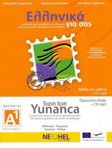 ΕΛΛΗΝΙΚΑ ΓΙΑ ΣΑΣ SIZIN ICIN YUNANCA (ΤΟΥΡΚΙΚΑ) CD ΑΡΧΑΡΙΟΙ Α1