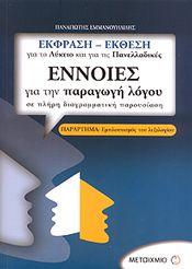 e-book ΕΝΝΟΙΕΣ ΓΙΑ ΤΗΝ ΠΑΡΑΓΩΓΗ ΛΟΓΟΥ (pdf)