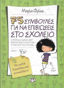 e-book 75 ΣΥΜΒΟΥΛΕΣ ΓΙΑ ΝΑ ΕΠΙΒΙΩΣΕΙΣ ΣΤΟ ΣΧΟΛΕΙΟ (pdf)
