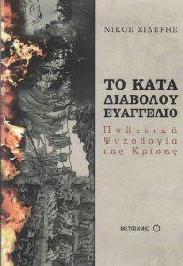 e-book ΤΟ ΚΑΤΑ ΔΙΑΒΟΛΟΥ ΕΥΑΓΓΕΛΙΟ (epub)