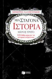 e-book ΜΙΑ ΣΤΑΓΟΝΑ ΙΣΤΟΡΙΑ ΜΕΡΟΣ ΤΡΙΤΟ (epub)