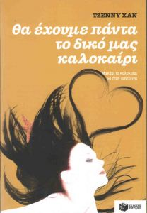 e-book ΘΑ ΕΧΟΥΜΕ ΠΑΝΤΑ ΤΟ ΔΙΚΟ ΜΑΣ ΚΑΛΟΚΑΙΡΙ (epub)
