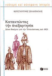 e-book ΚΑΤΑΚΤΩΝΤΑΣ ΤΗΝ ΑΝΕΞΑΡΤΗΣΙΑ (pdf)