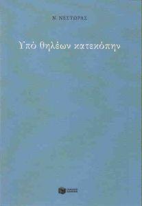 e-book ΥΠΟ ΘΗΛΕΩΝ ΚΑΤΕΚΟΠΗΝ (epub)