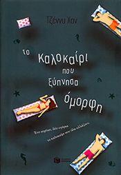 e-book ΤΟ ΚΑΛΟΚΑΙΡΙ ΠΟΥ ΞΥΠΝΗΣΑ ΟΜΟΡΦΗ (epub)