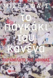 e-book ΤΟ ΠΑΓΚΑΚΙ ΤΟΥ ΚΑΝΕΝΑ (epub)