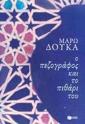 e-book Ο ΠΕΖΟΓΡΑΦΟΣ ΚΑΙ ΤΟ ΠΙΘΑΡΙ ΤΟΥ (epub)