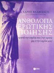 e-book ΑΝΘΟΛΟΓΙΑ ΕΡΩΤΙΚΗΣ ΠΟΙΗΣΗΣ (epub)