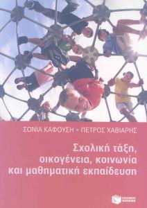 e-book ΣΧΟΛΙΚΗ ΤΑΞΗ ΟΙΚΟΓΕΝΕΙΑ ΚΟΙΝΩΝΙΑ ΚΑΙ ΜΑΘΗΜΑΤΙΚΗ ΕΚΠΑΙΔΕΥΣΗ (epub)