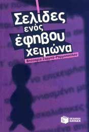 e-book ΣΕΛΙΔΕΣ ΕΝΟΣ ΕΦΗΒΟΥ ΧΕΙΜΩΝΑ (epub)