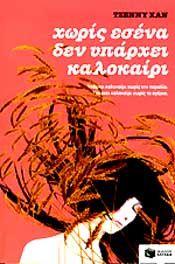 e-book ΧΩΡΙΣ ΕΣΕΝΑ ΔΕΝ ΥΠΑΡΧΕΙ ΚΑΛΟΚΑΙΡΙ (epub)