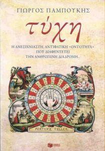 e-book ΤΥΧΗ (epub)