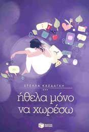 e-book ΗΘΕΛΑ ΜΟΝΟ ΝΑ ΧΩΡΕΣΩ (epub)