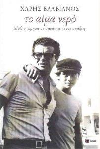 e-book ΤΟ ΑΙΜΑ ΝΕΡΟ (epub)