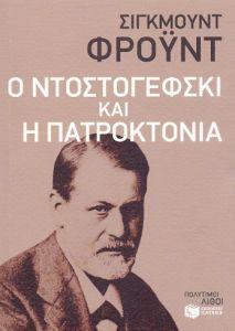 e-book Ο ΝΤΟΣΤΟΓΕΦΣΚΙ ΚΑΙ Η ΠΑΤΡΟΚΤΟΝΙΑ (epub)