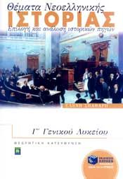 e-book ΘΕΜΑΤΑ ΝΕΟΕΛΛΗΝΙΚΗΣ ΙΣΤΟΡΙΑΣ (pdf)