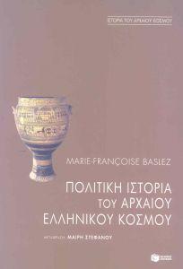 e-book ΠΟΛΙΤΙΚΗ ΙΣΤΟΡΙΑ ΤΟΥ ΑΡΧΑΙΟΥ ΕΛΛΗΝΙΚΟΥ ΚΟΣΜΟΥ (epub)
