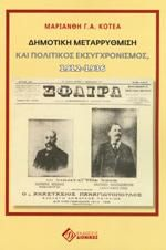 ΔΗΜΟΤΙΚΗ ΜΕΤΑΡΡΥΘΜΙΣΗ ΚΑΙ ΠΟΛΙΤΙΚΟΣ ΕΚΣΥΓΧΡΟΝΙΣΜΟΣ,1912-1936