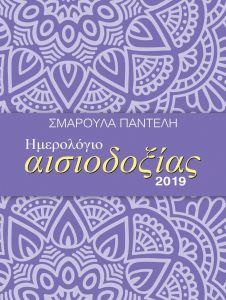 ΗΜΕΡΟΛΟΓΙΟ ΑΙΣΙΟΔΟΞΙΑΣ 1 ΗΜΕΡΗΣΙΟ 2019 ΜΩΒ