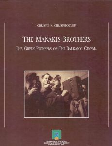 THE MANAKIS BROTHERS