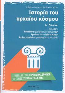 e-book ΙΣΤΟΡΙΑ ΤΟΥ ΑΡΧΑΙΟΥ ΚΟΣΜΟΥ Α ΛΥΚ (pdf)