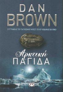 e-book ΑΡΚΤΙΚΗ ΠΑΓΙΔΑ (epub)