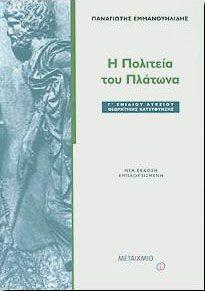 e-book Η ΠΟΛΙΤΕΙΑ ΤΟΥ ΠΛΑΤΩΝΑ Γ ΛΥΚ.ΘΕΩΡ.ΚΑΤ. (pdf)