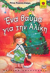 e-book ΕΝΑ ΘΑΥΜΑ ΓΙΑ ΤΗΝ ΑΛΙΚΗ (pdf)