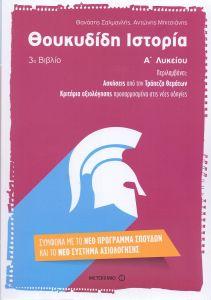 e-book ΘΟΥΚΥΔΙΔΗ ΙΣΤΟΡΙΑ Α ΛΥΚ. ΒΙΒΛΙΟ 3 (pdf)