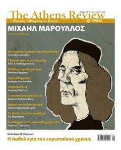 THE ATHENS REVIEW OF BOOKS ΤΕΥΧΟΣ 55