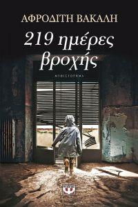 219 ΜΕΡΕΣ ΒΡΟΧΗΣ