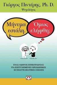 e-book ΜΗΝΥΜΑ ΕΣΤΑΛΗ ΟΜΩΣ ΕΛΗΦΘΗ (epub)