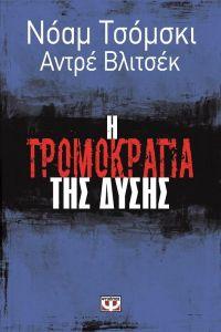e-book Η ΤΡΟΜΟΚΡΑΤΙΑ ΤΗΣ ΔΥΣΗΣ (epub)