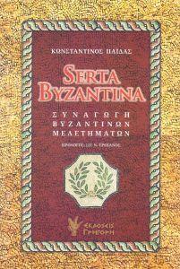 SERTA ΒΥΖΑΝΤΙΝΑ