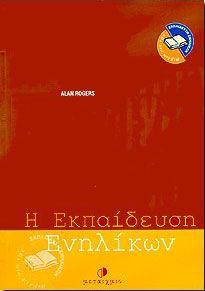 e-book Η ΕΚΠΑΙΔΕΥΣΗ ΕΝΗΛΙΚΩΝ (pdf)