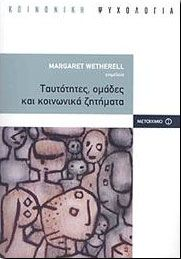 e-book ΤΑΥΤΟΤΗΤΕΣ ΟΜΑΔΕΣ ΚΑΙ ΚΟΙΝΩΝΙΚΑ ΖΗΤΗΜΑΤΑ (pdf)