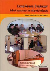 e-book ΕΚΠΑΙΔΕΥΣΗ ΕΝΗΛΙΚΩΝ (pdf)