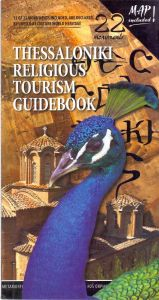 THESSALONIKI RELIGIOUS TOURISM GUIDEBOOK