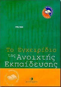 e-book ΤΟ ΕΓΧΕΙΡΙΔΙΟ ΤΗΣ ΑΝΟΙΧΤΗΣ ΕΚΠΑΙΔΕΥΣΗΣ (pdf)