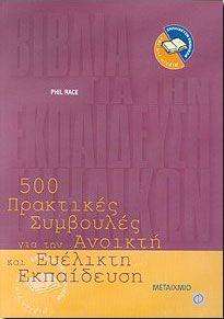 e-book 500 ΠΡΑΚΤΙΚΕΣ ΣΥΜΒΟΥΛΕΣ ΓΙΑ ΤΗΝ ΑΝΟΙΚΤΗ ΚΑΙ ΕΥΕΛΙΚΤΗ ΕΚΠΑΙΔΕΥΣΗ (pdf)