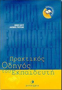 e-book ΠΡΑΚΤΙΚΟΣ ΟΔΗΓΟΣ ΤΟΥ ΕΚΠΑΙΔΕΥΤΗ (pdf)