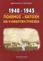 1940-1945 ΠΟΛΕΜΟΣ ΚΑΤΟΧΗ ΚΑΙ Η ΕΦΙΑΛΤΙΚΗ ΣΥΝΕΧΕΙΑ
