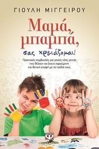 e-book ΜΑΜΑ ΜΠΑΜΠΑ ΣΑΣ ΧΡΕΙΑΖΟΜΑΙ (epub)