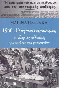 1940 Ο ΑΓΝΩΣΤΟΣ ΠΟΛΕΜΟΣ